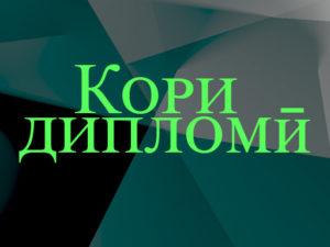 KORI-DIPLOMI