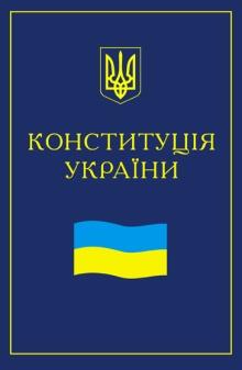 http://www.ukrtourism.com.ua/content/images/konstituziy.jpg
