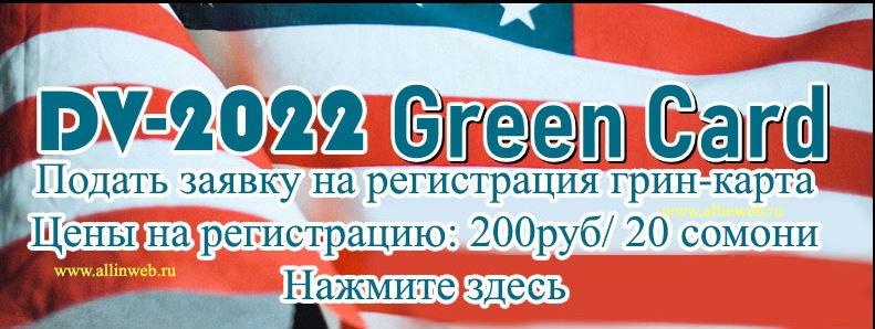 greencard2022