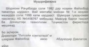 Муарифнома