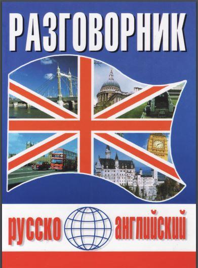 russian-english-.jpg