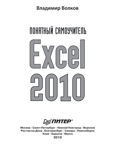 1volkov-excel-2010