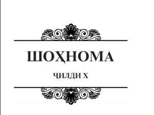 shohnoma
